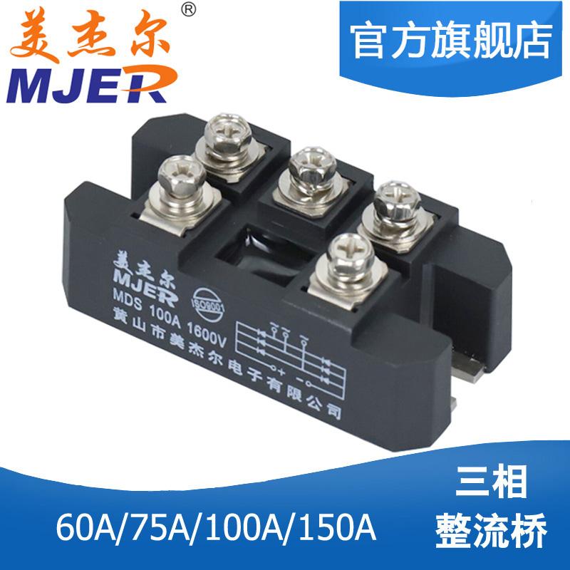 整流器 MDS100A1600V MDS100-16 三相整流桥模块大功率增程器专用