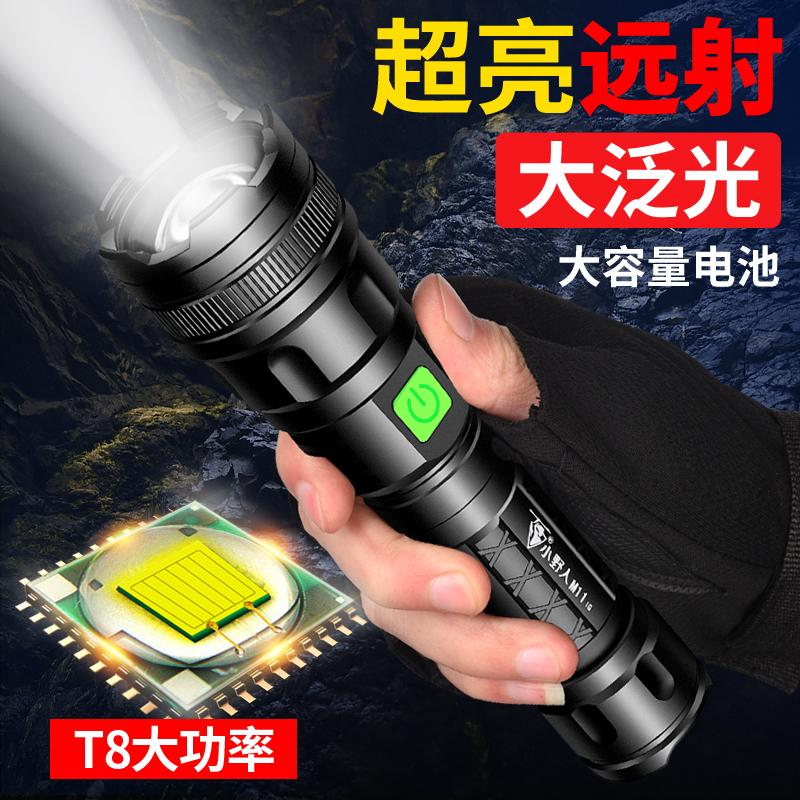 小野人手电筒强光可充电超亮小疝气灯户外便携家用迷你led远射灯