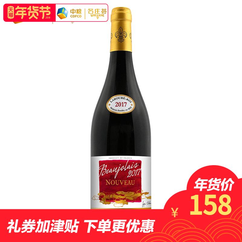 中粮名庄荟 2017年皇家拉铂丽博若莱新酿干红葡萄酒