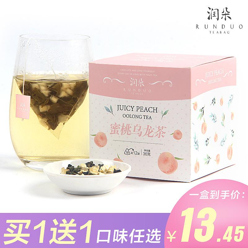 买1送1蜜桃乌龙茶 润朵白桃乌龙茶花果水果茶袋泡茶包冷泡茶叶