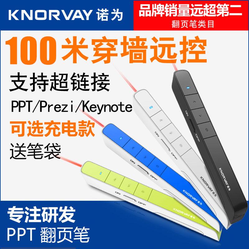 诺为N31翻页笔充电教师用ppt放映多媒体遥控器电子教鞭投影笔功能
