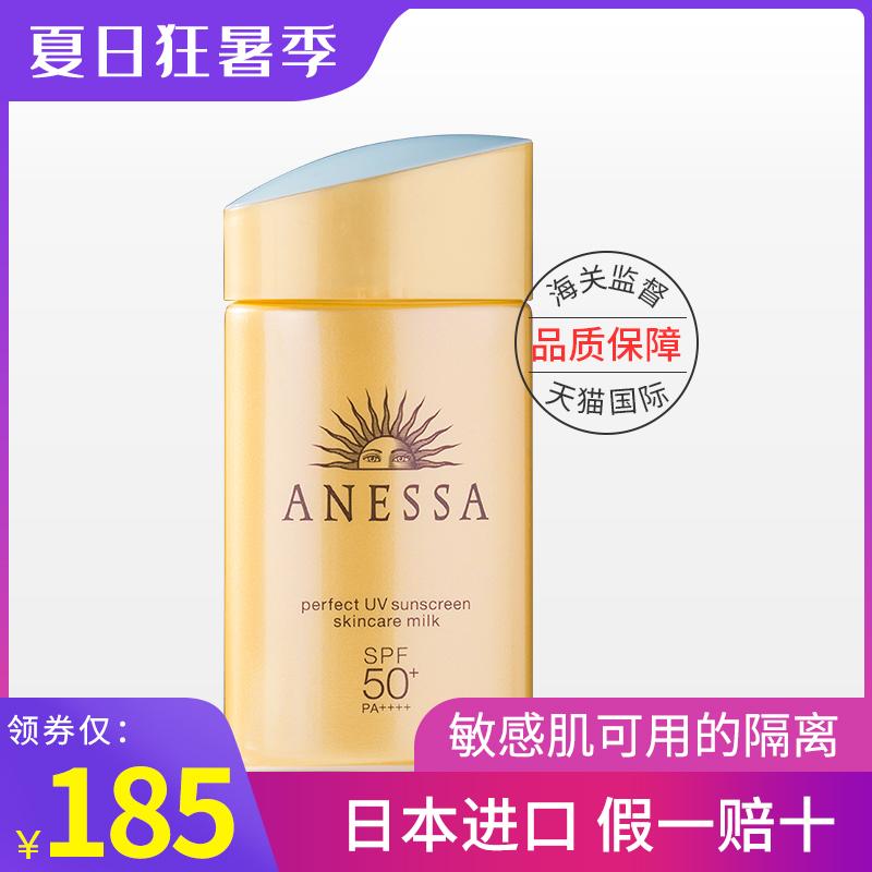 日本资生堂ANESSA安耐晒小金瓶安热沙户外防晒乳防水隔离霜女60ml