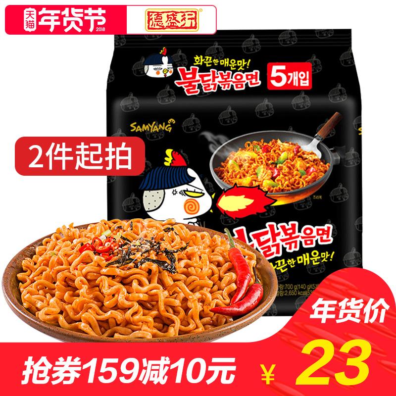 韩国原装进口三养超辣火鸡面辣鸡泡面拉面干拌面140g*5包方便面