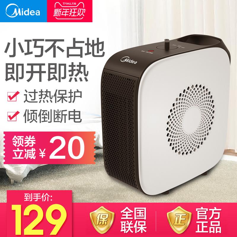 美的暖风机家用小型办公室节能浴室热风电暖器暖气小太阳取暖神器
