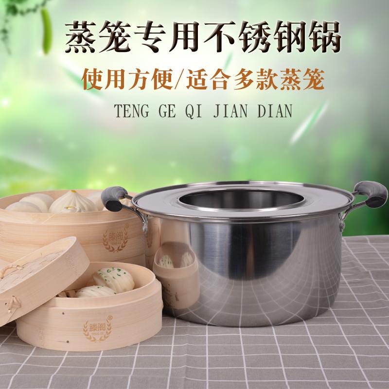 平底不锈钢家用蒸锅电磁炉通用配套竹蒸笼双耳朵加厚不锈钢锅汤锅