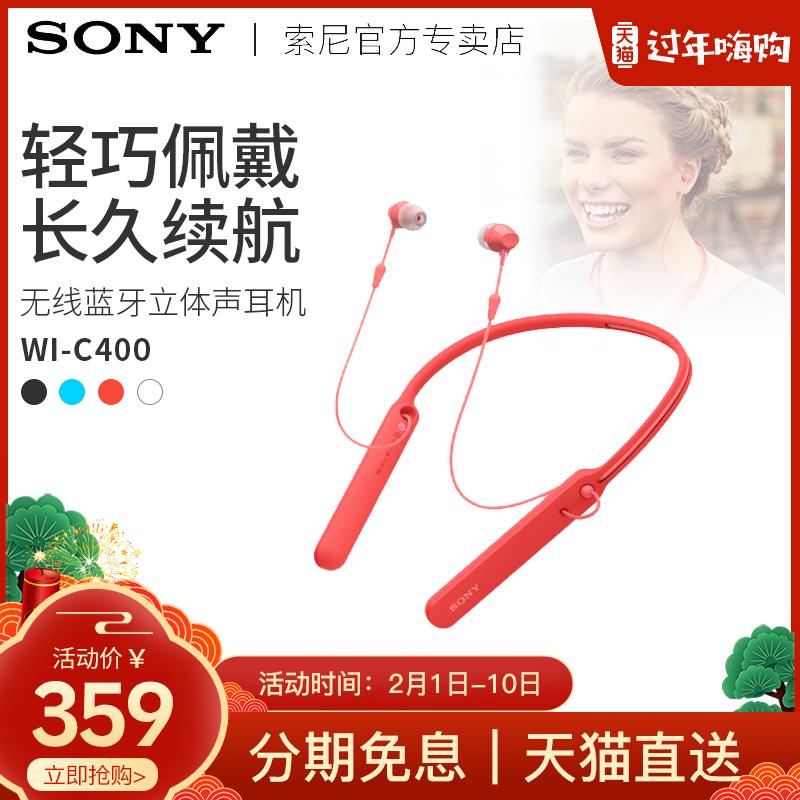Sony/索尼 WI-C400 入耳式无线蓝牙耳机颈挂式运动跑步通话耳麦
