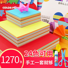 悦声折纸正方形手工彩cr7双面剪纸ab幼儿园宝宝儿童(小)学生孩子diy制作混色材料
