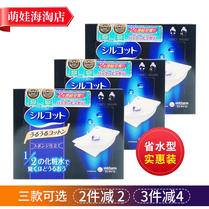 日本 cosme大赏 尤妮佳1/2省水湿敷化妆棉 卸妆棉 包邮