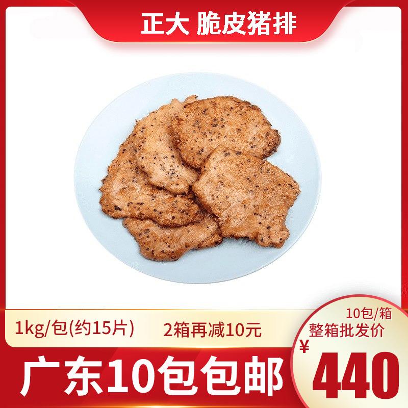 正大脆皮黑椒猪排1kg 腌制西餐猪扒 烧烤油炸猪肉扒15片 10包/箱