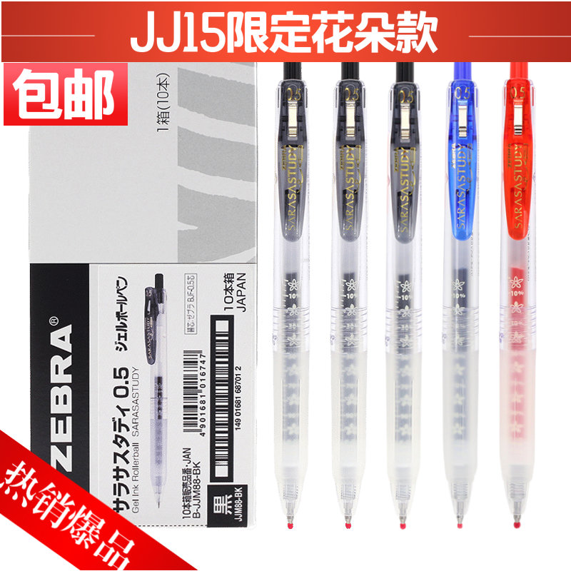 包邮 日本斑马中性笔JJM88花朵学生黑色中性笔按动水笔学霸考试笔