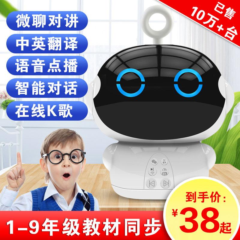 儿童智能机器人早教机对话语音教育学习机男女孩陪伴高科技玩具