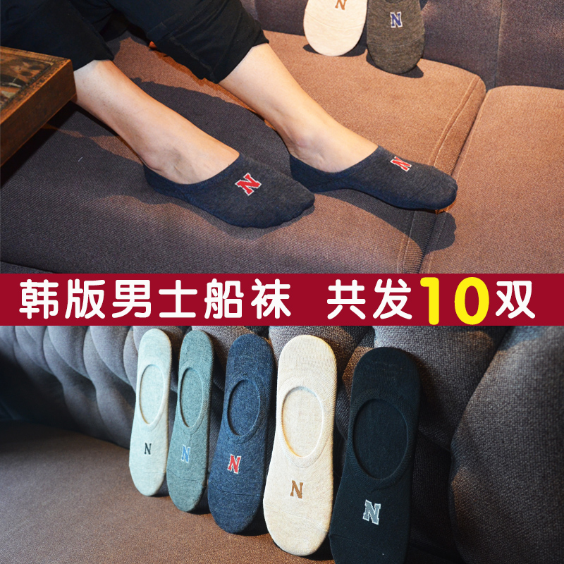 袜子男士船袜男低帮纯棉短袜硅胶防滑运动防臭春秋季浅口隐形男袜