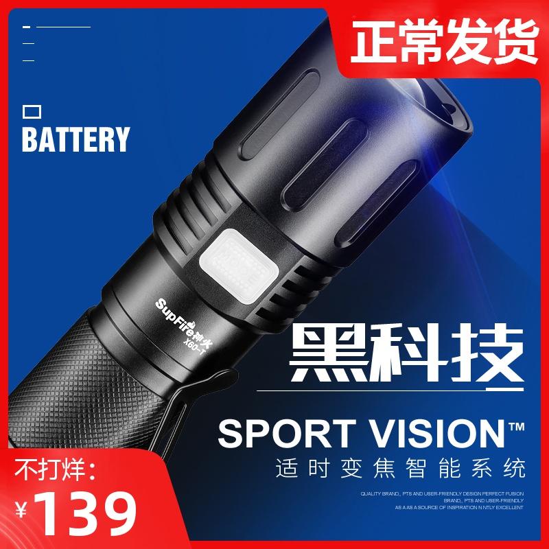 神火官方旗舰X60-T手电筒强光充电变焦led家用超亮多功能户外远射