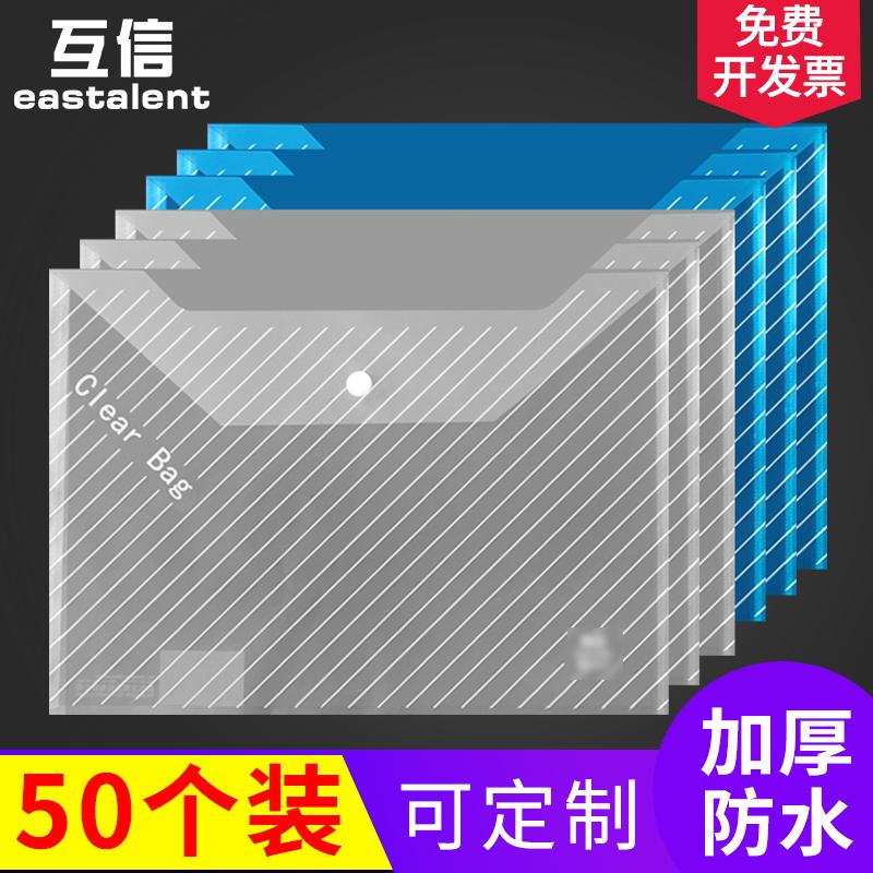 50个装文件袋透明A4文件夹按扣袋塑料资料档案袋收纳办公用品可定制批发资料夹网格帆布试卷多层小清新包邮