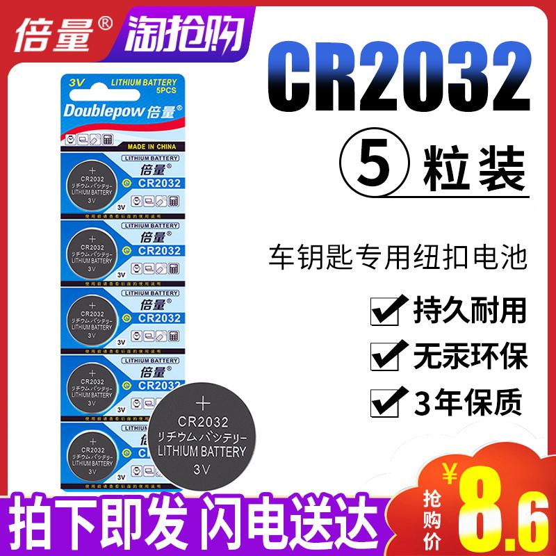 倍量cr2032纽扣电池锂3v手表主板电子体重秤小米盒子汽车钥匙遥控器通用小电池机顶盒CR2032圆形扣式包邮正品
