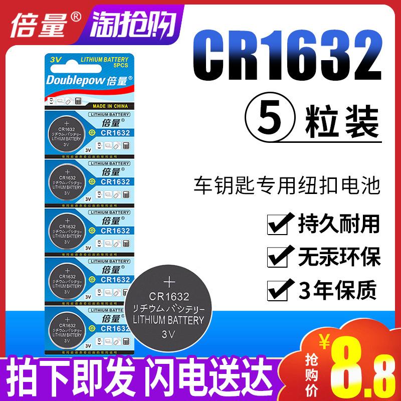 倍量CR1632纽扣电池锂电子3V比亚迪 S6 F3 L3丰田凯美瑞RAV4比亚迪速锐S6汽车钥匙遥控器圆形小电池胎压监测