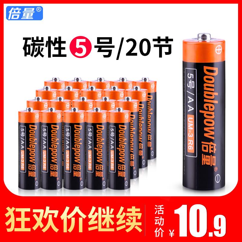 倍量5号电池碳性电池20节遥控器钟表AA电池1.5V五号电池儿童玩具挂钟电视原装一次性普通干电池正品包邮
