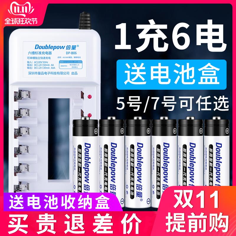 倍量5号充电电池七号电池充电器套装可充7号通用相机五号代替1.5v