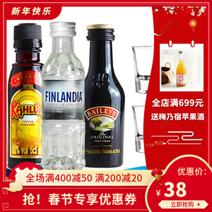 B52 Bomber Cocktail Package Baileys Vodka Douyin Cocktail Wine Wine Edition Set