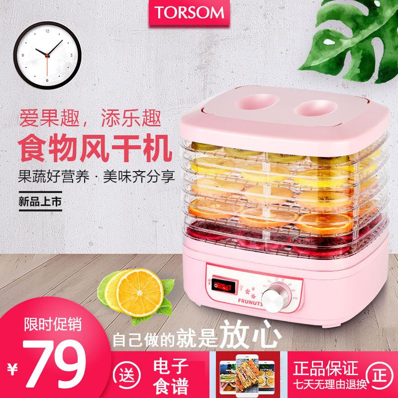 TORSOM干果机食品烘干机水果蔬菜宠物肉干风干家用脱水机小型礼品