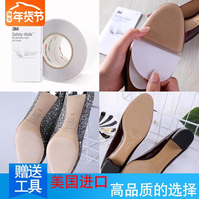 美国3M鞋底贴女耐磨真皮大底保护贴膜高跟鞋防磨防滑贴进口前掌贴