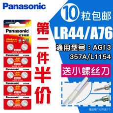 松下LR44纽扣电池AG13 L1154 A76 357a SR44钮扣电子手表玩具遥控器游标卡尺扣式小电池十粒通用小米圆形1.5V