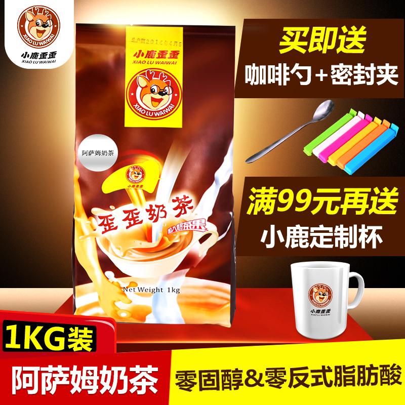 小鹿歪歪阿萨姆奶茶粉速溶咖啡奶茶机原料奶茶店采购 1kg/袋