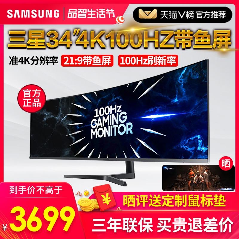 点击查看商品:三星34英寸准4K显示器 曲面带鱼屏21:9屏100HZ电竞家用曲屏 C34H890WJ