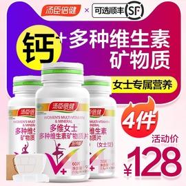 汤臣倍健女士复合多种维生素a钙片碳酸钙女性补钙成年综合c片B族