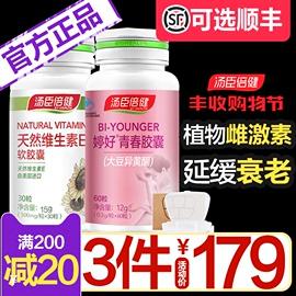 汤臣倍健大豆异黄酮软胶囊雌性激素补充女性内分泌更年期保健品