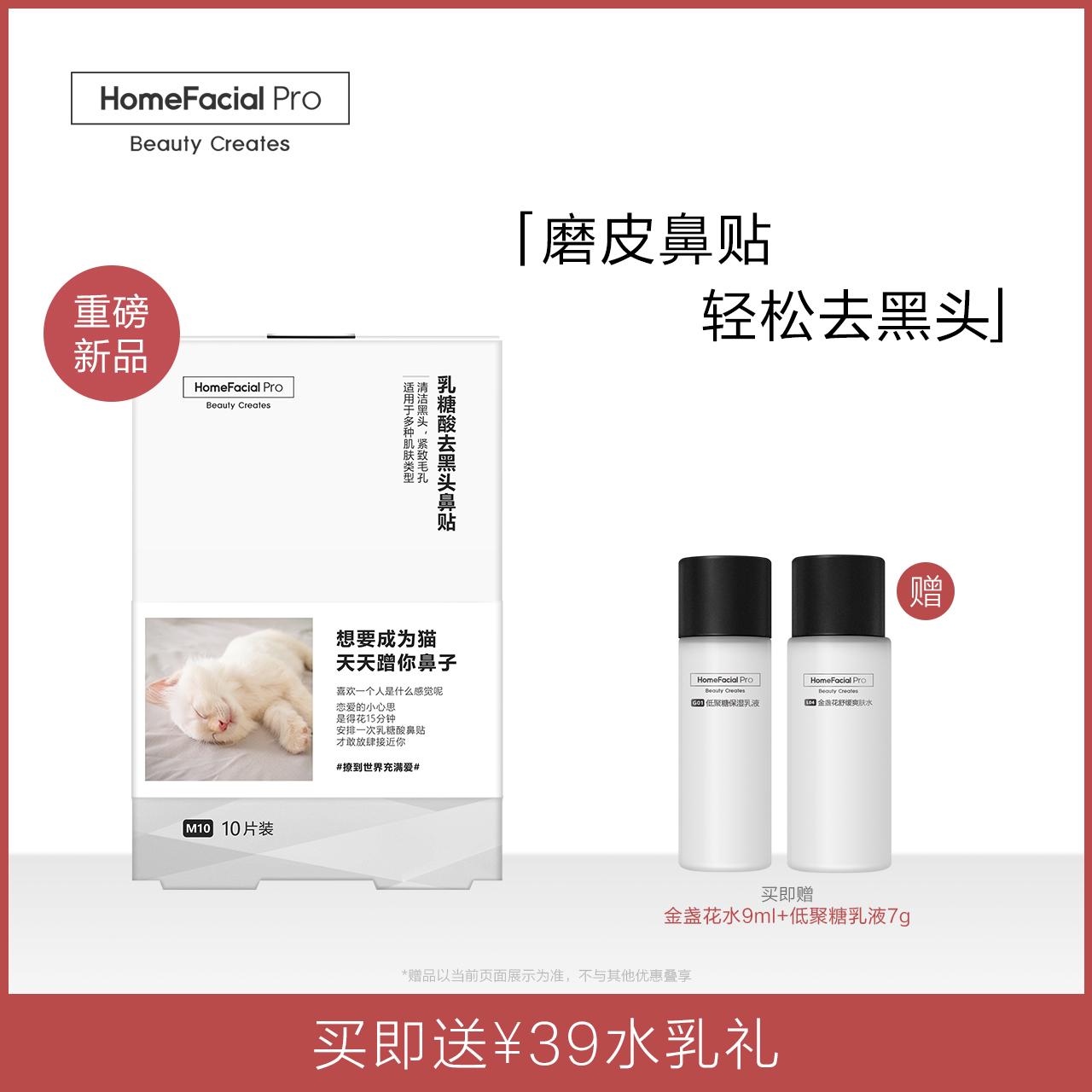 【热销新品】HFP乳糖酸去黑头鼻贴 祛黑头粉刺收缩毛孔套装男女