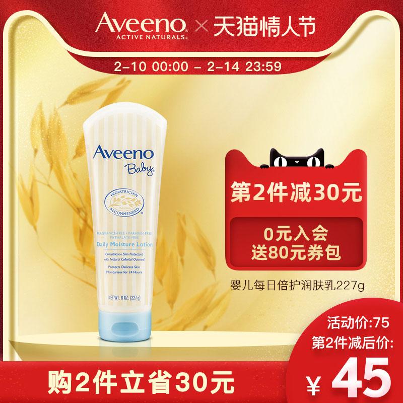 [¥65]艾惟诺Aveeno新生宝宝护肤面霜儿童润肤乳保湿滋润全身婴儿身体乳