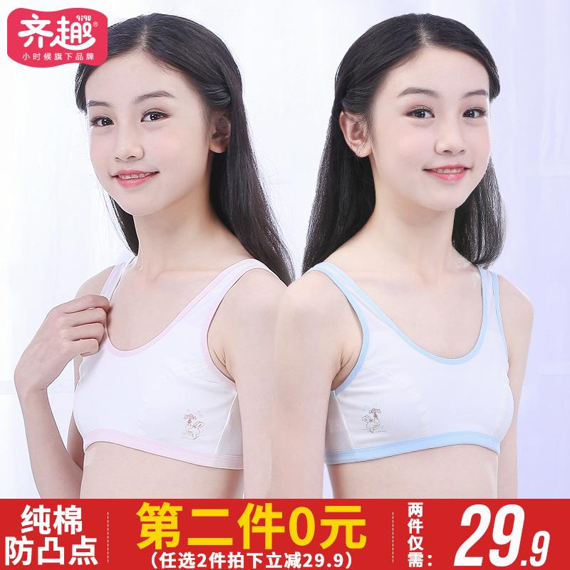 少女文胸发育期小背心女大童纯棉学生内衣女生14-16岁初中生薄款