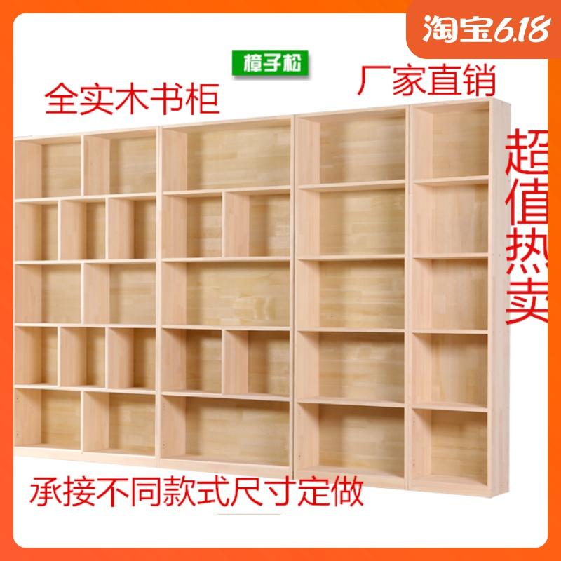 定制实木书柜整墙书架简易自由组合书橱置物架子儿童带门松木柜子