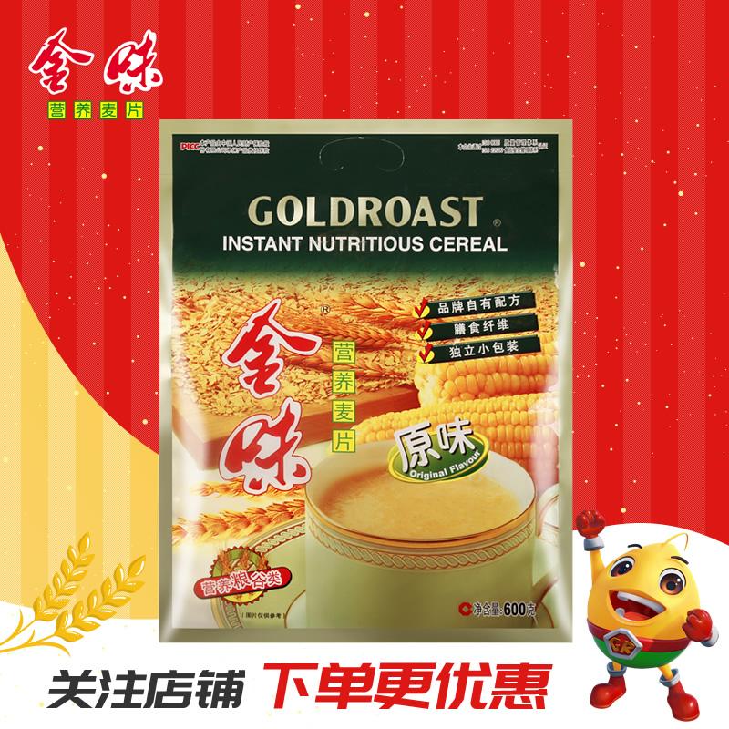金味营养麦片原味 600g袋装 即食营养燕麦冲饮早餐速食懒人代餐