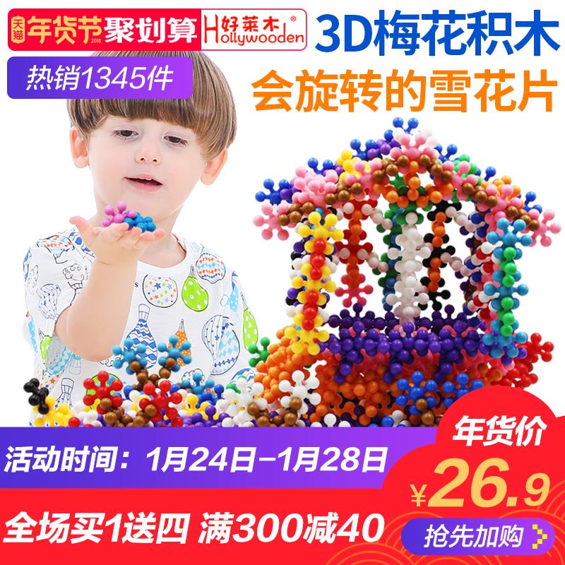 好莱木儿童拼插梅花积木大号加厚益智拼装颗粒雪花片塑料早教玩具