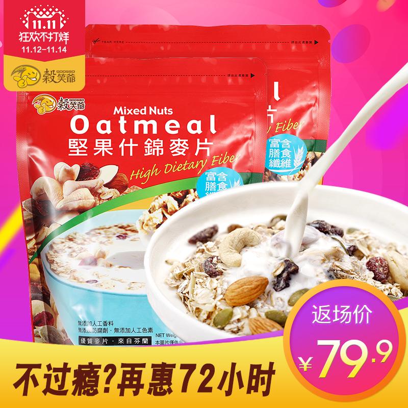 谷笑爷营养早餐坚果燕麦片进口谷物即食冲饮混合水果麦片500g*2袋
