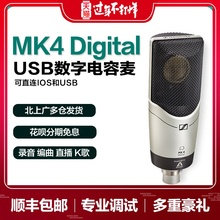 SENNHEISER/ MK4 Digital digital recording capacitor microphone to sing the national song
