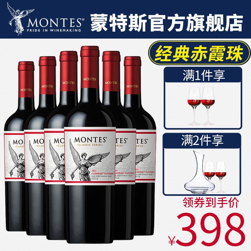 官方正品智利蒙特斯原瓶进口红酒经典赤霞珠干红葡萄酒6支整箱装