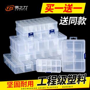 零件盒多格塑料透明工具分类箱收纳
