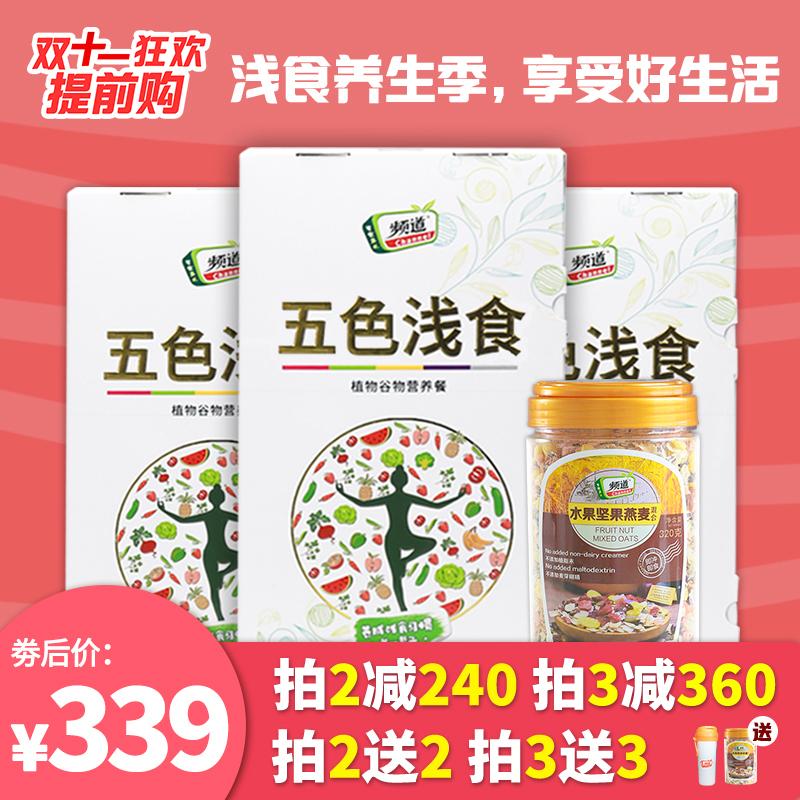 频道 五色浅食 代餐粉 主播专业款 口袋装3盒装+1桶混合水果燕麦