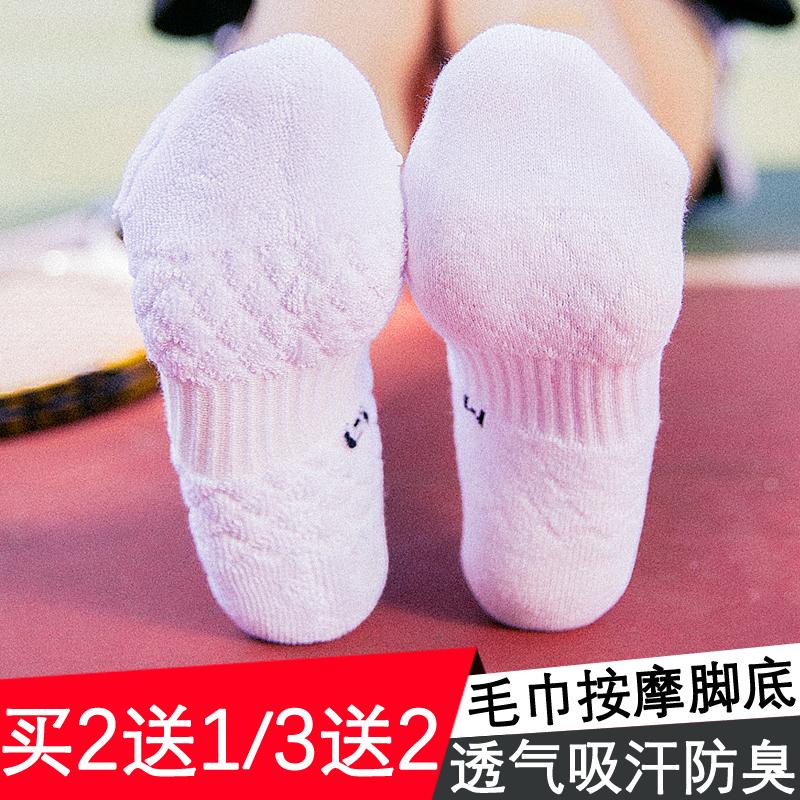 专业精梳棉毛巾底运动袜子羽毛球跑步袜吸汗透气抗菌脚底按摩袜