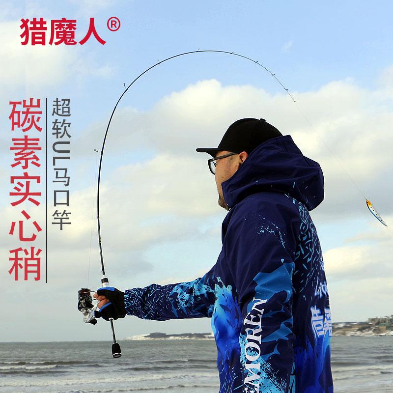 猎魔人超软UL调碳素直枪柄实心马口路亚竿套装水滴轮远投钓鱼抛杆图片