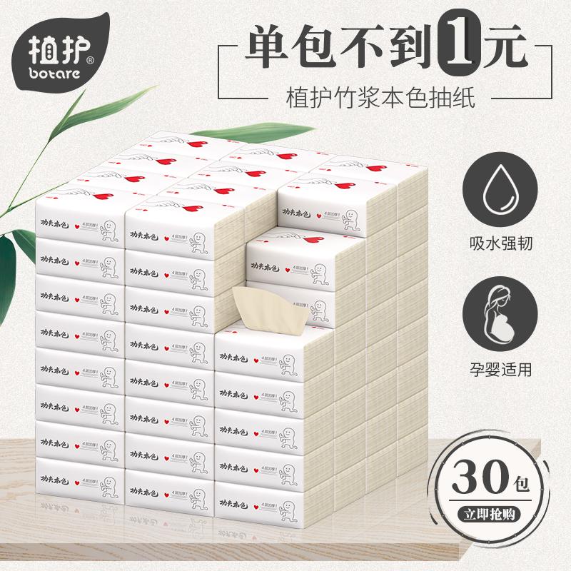 30包植护竹浆本色抽纸家庭装批发整箱家用餐巾纸卫生纸巾抽纸实惠