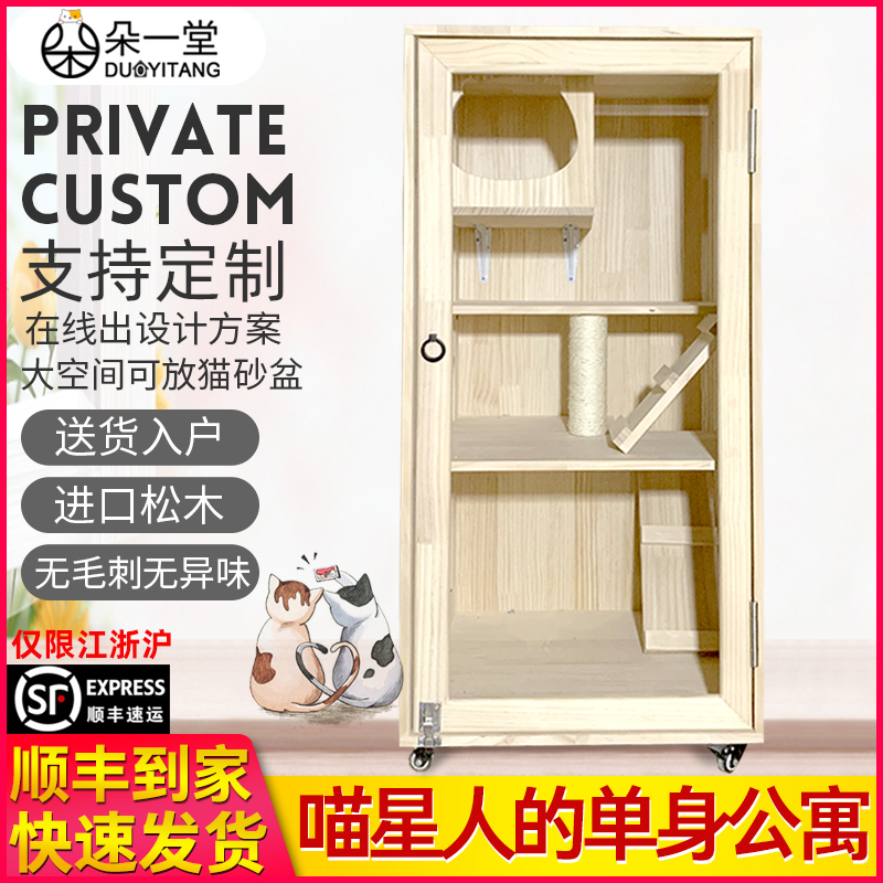 朵一堂猫别墅猫笼子豪华实木猫屋猫舍可放猫砂盆小型柜子猫柜玻璃