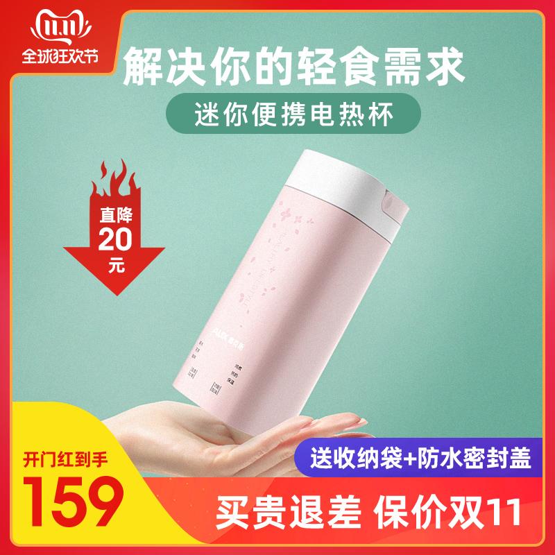 奥克斯电热水杯小型便携式加热旅行烧水电煮粥神器迷你养生电炖杯满179元减20元