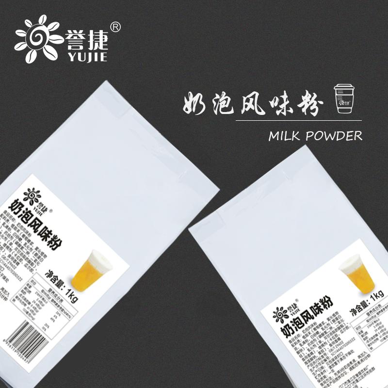 誉捷盛奶泡粉1kg芝士奶盐奶盖抹咖啡饮品皇茶奶茶店专用厂家直销
