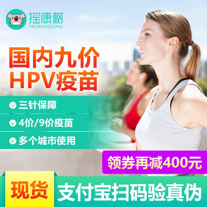上海北京深圳南京成都西4价九9价hpv宫颈癌疫苗人乳头瘤接种预约