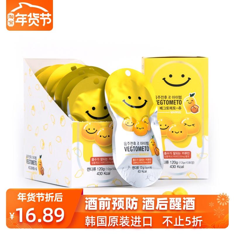 韩国原装进口Veg笑脸解9芒果味蜂蜜味醒9软糖应酬喝酒快速醒9