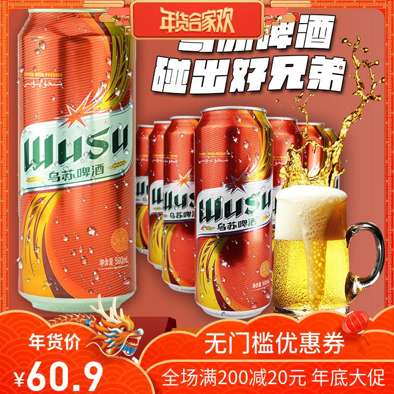 乌苏啤酒新疆红乌苏大乌苏易拉罐装乌苏新疆餐厅酒500ml*12罐